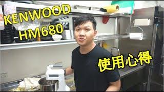 英國傑伍KENWOOD HM680 電動打蛋器 使用心得分享【明聰Leo】