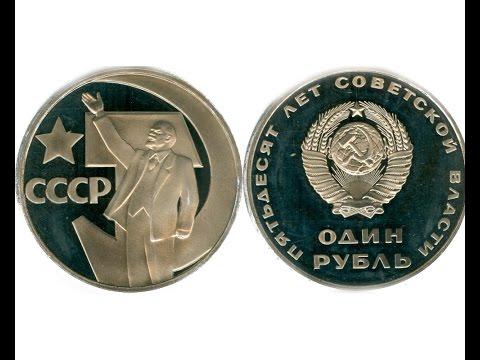 Набор 50 лет Советской власти, 1 рубль 1967 50 лет