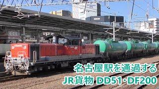 名古屋駅を通過するJR貨物 DD51・DF200
