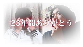 【100万人突破】親に感謝の気持ちを伝えに北海道に帰ります