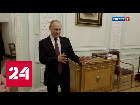 Президент почти всегда ночует в Кремле - Россия 24