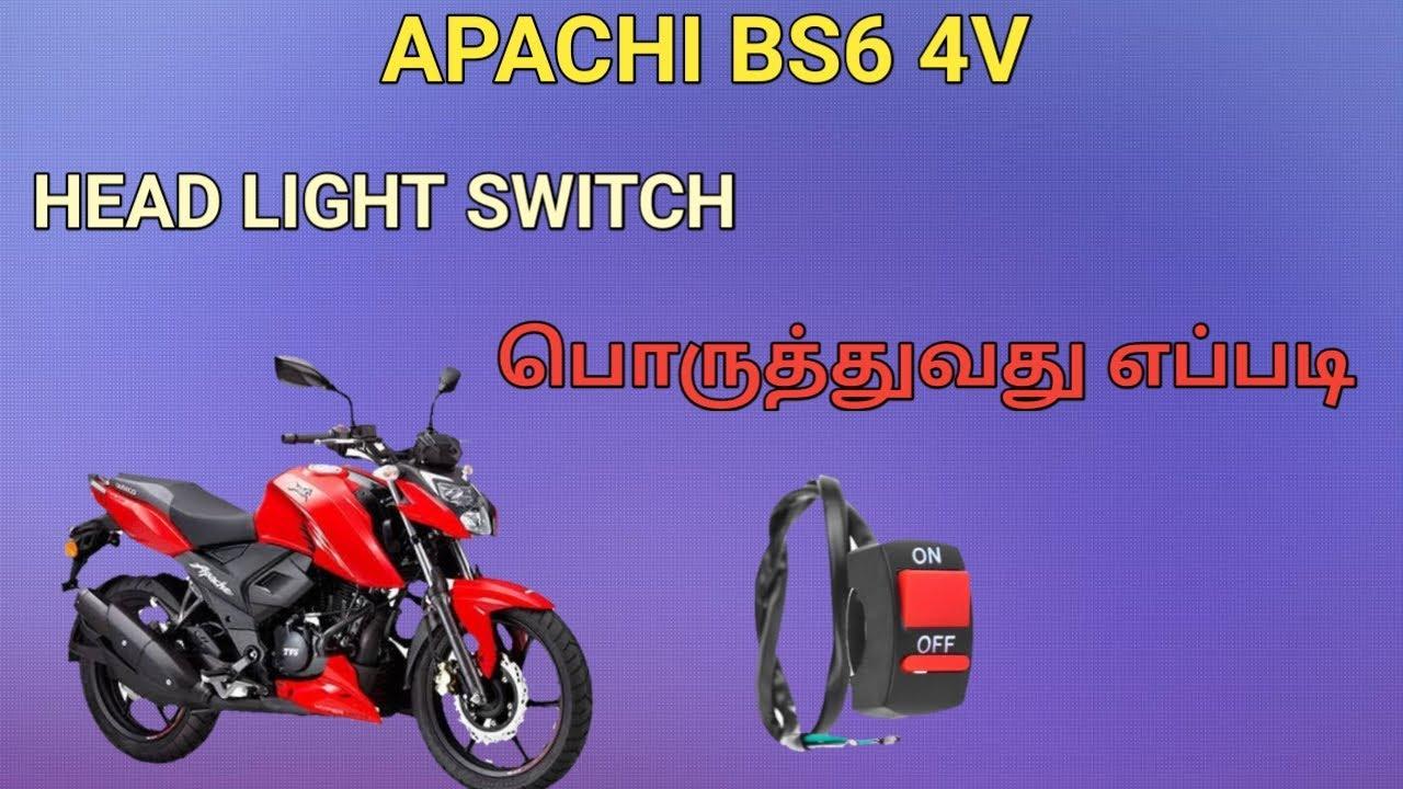 APACHI BS6 4V HEAD LIGHT SWITCH FIXING/தமிழ்