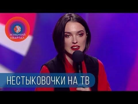 Социальная движуха в селе - Стендап   Шоу Женский Квартал