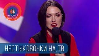 Социальная движуха в селе Стендап Шоу Женский Квартал