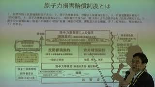 20190130 UPLAN 竹村英明「これでいいのか!?原子力損害賠償法」(福島原発事故の教訓から)