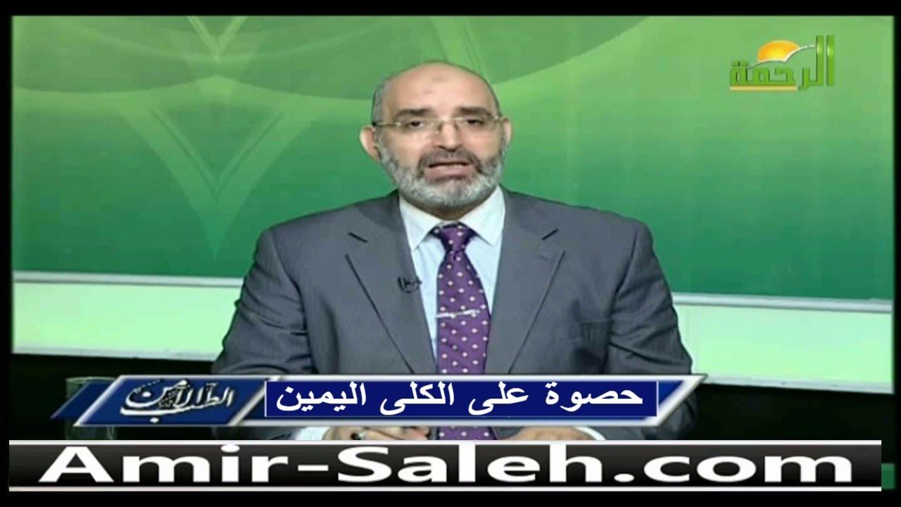 حصوة على الكلى اليمين وحصوات في الحالب | الدكتور أمير صالح