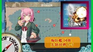 先制対潜 海防艦