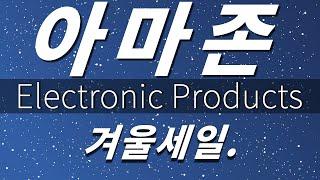아마존 크리스마스, 겨울 세일 전자제품 직구 베스트 1…