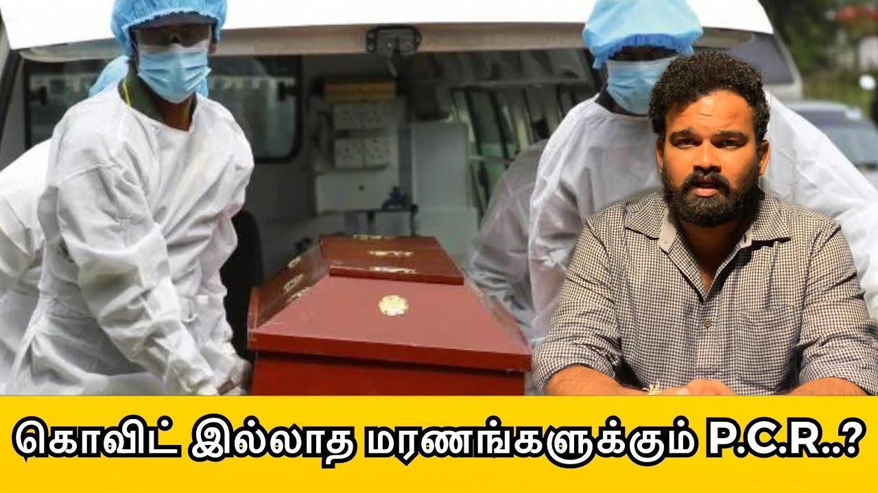 கொவிட் இல்லாத மரணங்களுக்கும் P.C.R..? | Sooriyan FM | S.Brundhakan