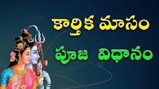 Karthika Masam Pooja Vidhanam |  Karthika masam first day pooja | కార్తిక మాసం మొదటి రోజు పూజ