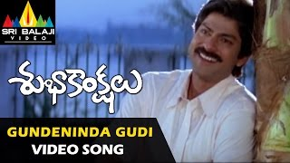 Subhakankshalu Songs | Gundeninda Gudi Video Song | Jagapati Babu, Raasi | Sri Balaji Video