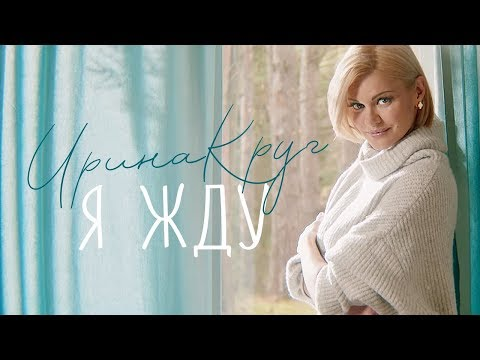 Ирина КРУГ - Я жду [Official Video]