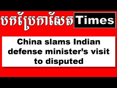 រៀនប្រែអង់គ្លេស~China slams Indian defense minister's visit to disputed | Onn Rathy