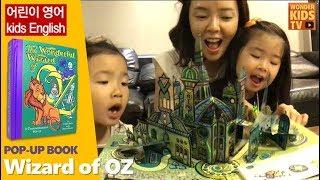 세계 명작동화. 오즈의 마법사를 3D POP-UP BOOK으로 만나다. KIDS ENGLISH