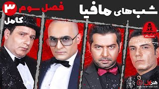 Serial Shabhaye Mafia 1 - Season 3 - Part 3   سریال شب های مافیا 1 - فصل 3 - قسمت 3