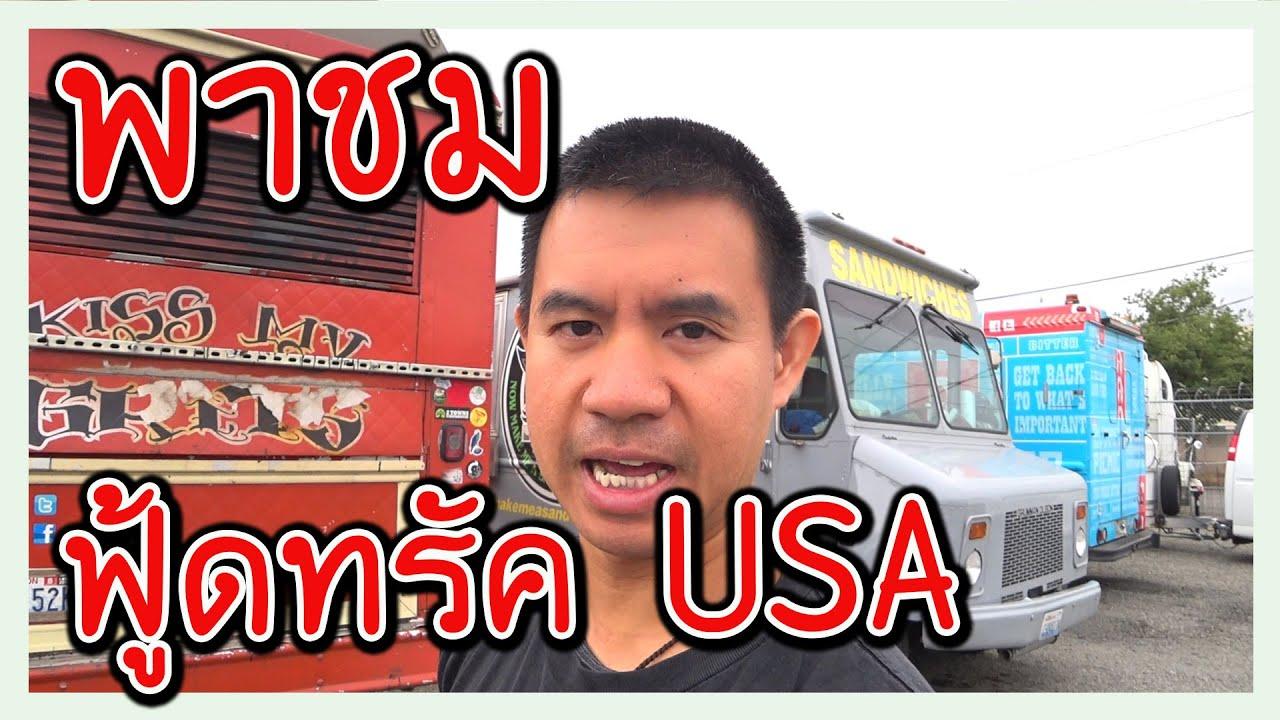 พาชมรถอาหาร Thai food truck ในอเมริกา (Thai food truck in USA ...