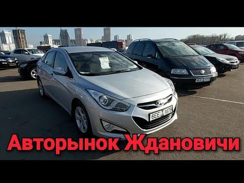 БУ авто  Авторынок  Ждановичи .   авто из европы в Беларуси