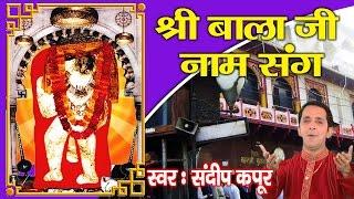 Shree Balaji Naam Sang || Sandeep Kapur #पहली बार मेहंदीपुर बाला के प्रकट होने की कथा  #Ambey Bhakti