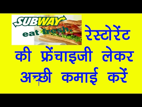 Take International Restaurant SUBWAY Franchise And Earn Good Profit
