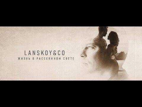 Смотреть клип Lanskoy & Co. - Жизнь В Рассеянном Свете