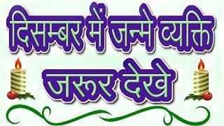 दिसम्बर में जन्मे व्यक्ति, जरूर देखे   People Born In December Do Watch    HINDI   