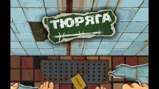 обзор игры Тюряга вконтакте