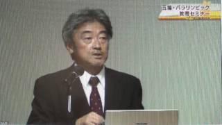 茨城県オリパラ教育教員向けセミナー2016-10-07.