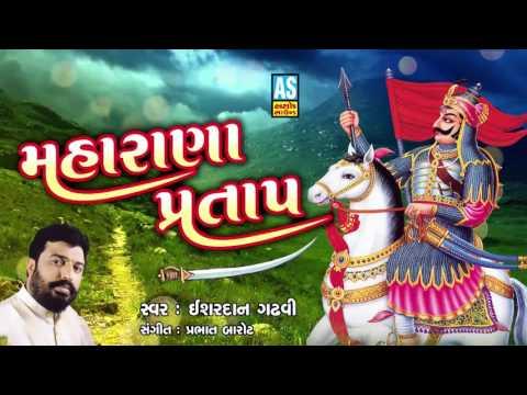 Maharana Pratap ll Hits Of Isardan Gadhavi ll Audio Jukebox