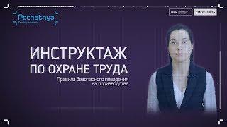 Инструктаж по технике безопасности компании PECHATNYA