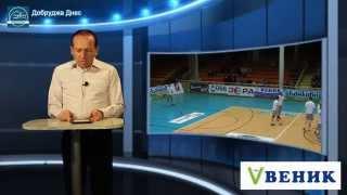 """Волейболистите на """"Добруджа"""" са в усилена подготовка за двубоя с """"Пирин"""" (Разлог)"""