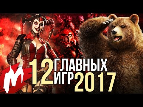 ГЛАВНЫЕ игры 2017 года (самые ожидаемые хиты)
