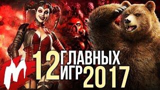ГЛАВНЫЕ игры 2017 года ('самые ожидаемые хиты')