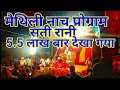Maithili Nach Programme Satti Rani