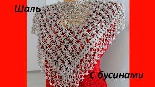 Шаль с бусинами,соломоновы петли и пышные столбики.Crochet Shawl (Шаль #37)