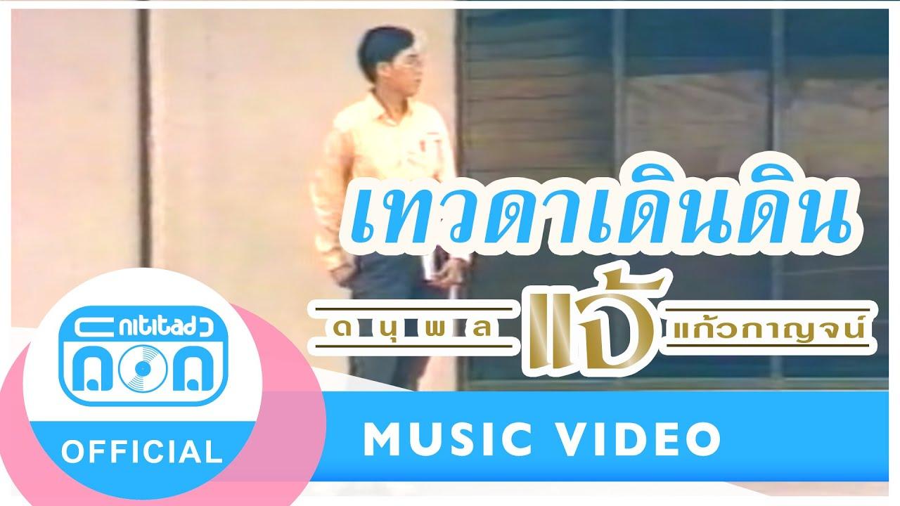 เทวดาเดินดิน - แจ้ ดนุพล แก้วกาญจน์ [Official Music Video]