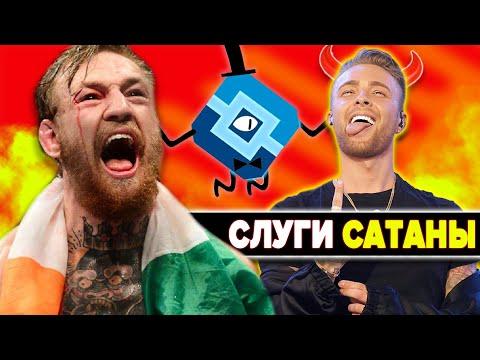 Крид - сатанист // Макгрегор против Дагестана