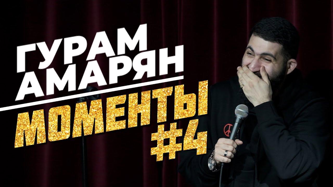 Гурам Амарян. «Моменты» #4 - скачать с YouTube бесплатно