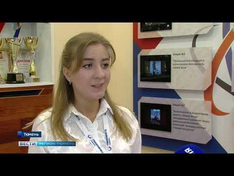 Молодые специалисты «Транснефти» представили свои идеи на конференции в Тюмени