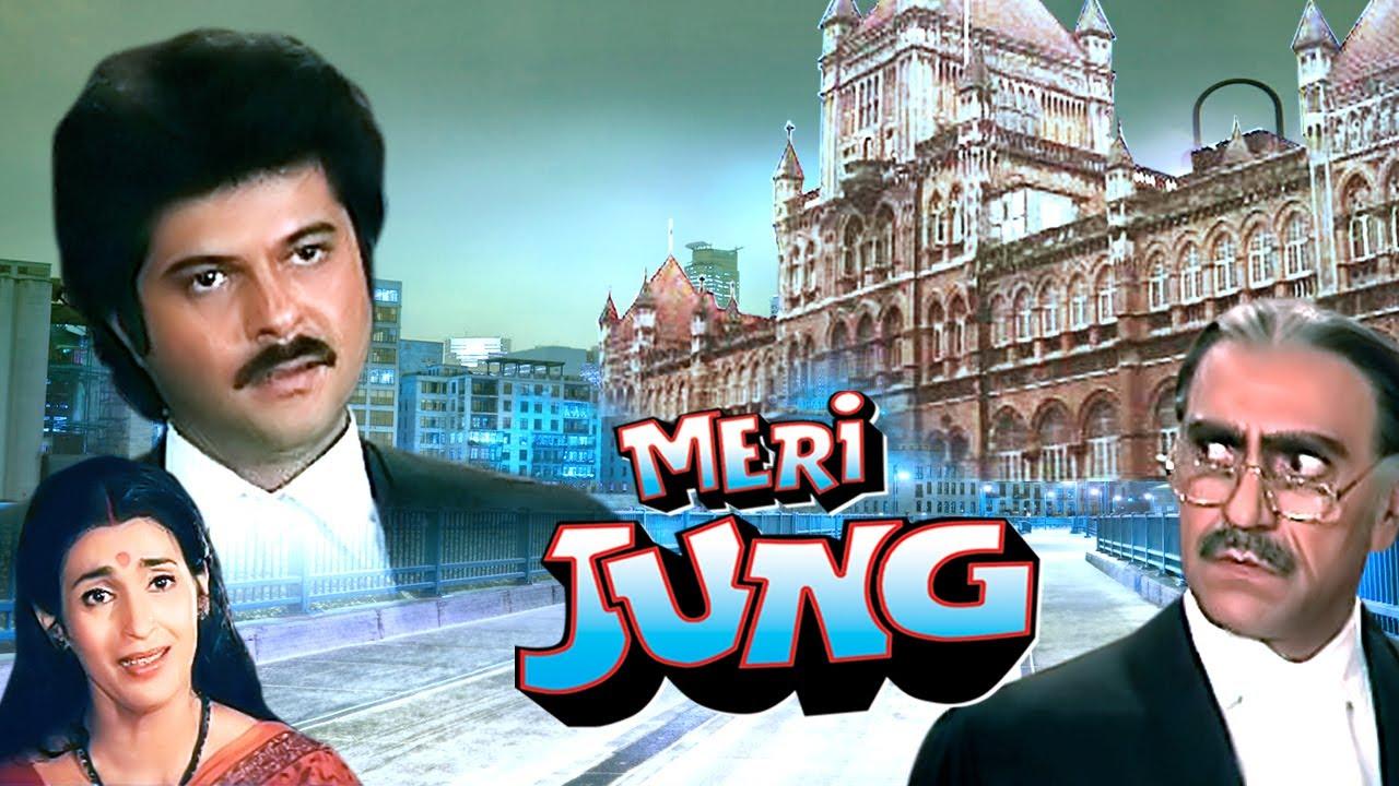 अनिल कपूर और मिनाक्षी शेषाद्रि की एक्शन फिल्म | Meri Jung | मेरी जंग | Anil Kapoor, Amrish Puri