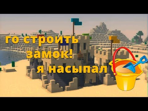 Лучшие песочницы на Android/ios | Топ песочниц на телефон
