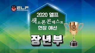 2020 제3회 엘프 색소폰 콘테스트 2차현장예선 녹화실황_장년부