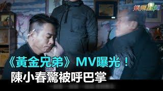 《黃金兄弟》MV曝光!陳小春驚被呼巴掌