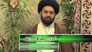 Lecture 17 (Death) The Method of Namaz e Mayyat by Maulana Syed Shahryar Raza Abidi