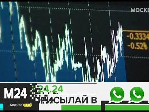 Что будет с рублем после пандемии коронавируса - Москва 24