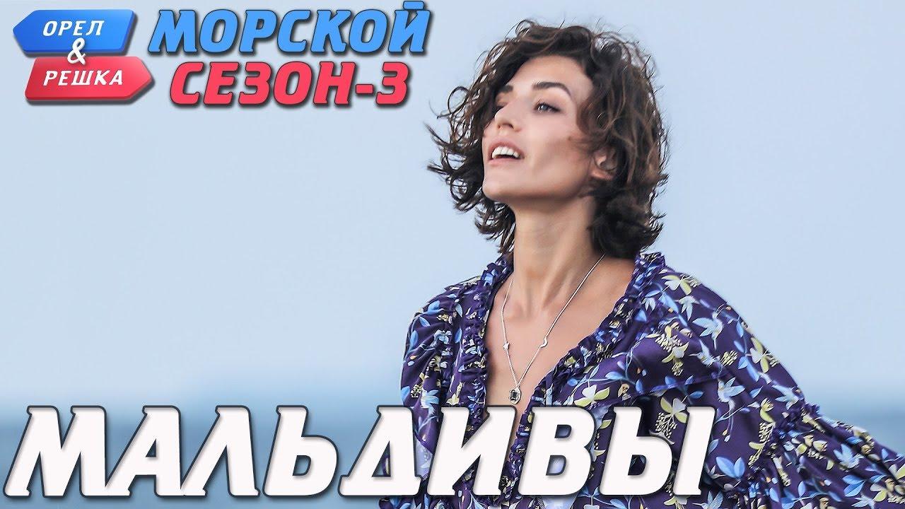Мальдивы. Орёл и Решка. Морской сезон/По морям-3 (Russian ...
