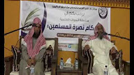 منهج العلماء في نصرة قضيايا العلماء مشاركة مع الشيخ سلطان العيد