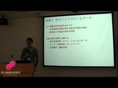 Optimal Budget Allocation: Theoretical Guarantee and Efficient Algorithm(ICML'14) 相馬 輔