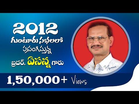 Yesanna message, Hosanna in 2012 | Telugu christian messages |  Gethsemane Sannidhi |
