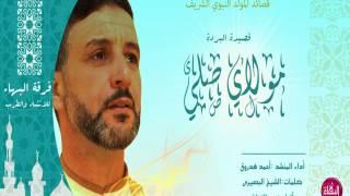 فرقة البهاء الجزائرية قصائد المولد أنشودة البردة