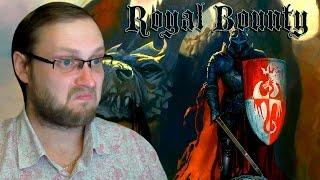 Royal Bounty HD ► ВСПОМНИМ МОЛОДОСТЬ ► ДАВАЙ ГЛЯНЕМ